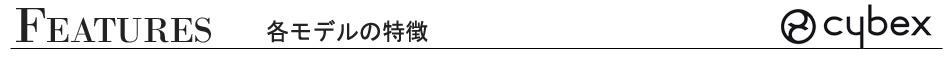 エアバギーココ比較表・各シリーズの特徴