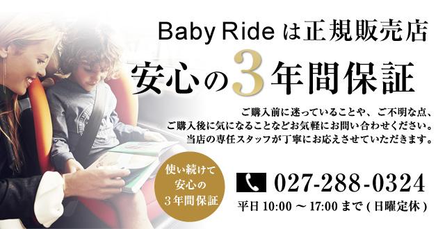 サイベックス専門店BabyRideベビーライドはcybexの正規販売店です。